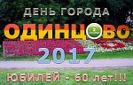 City's Day 2017, Odintsovo